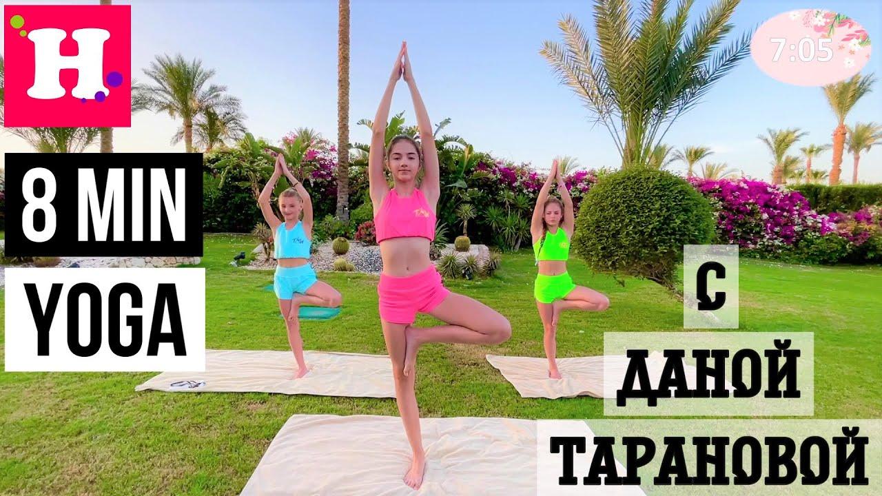 ПЕРВАЯ ТРЕНИРОВКА по йоге с ДАНОЙ ТАРАНОВОЙ ▪️ 8 minutes Yoga with Dana Taranova