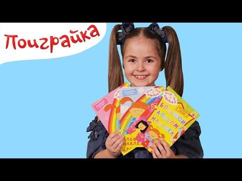 Поиграйка — Новинка! Альбомы с наклейками — Жила-была Царевна 👑 — Поиграйка