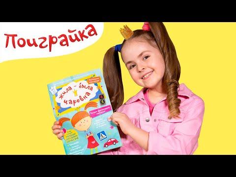 Поиграйка — Новинка! Ежемесячный Журнал Жила Была Царевна 2й номер — Поиграйка с Царевной