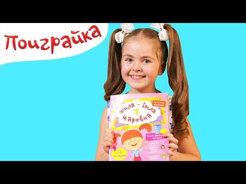 Поиграйка — Новинка! Ежемесячный Журнал Жила Была Царевна — Поиграйка с Царевной