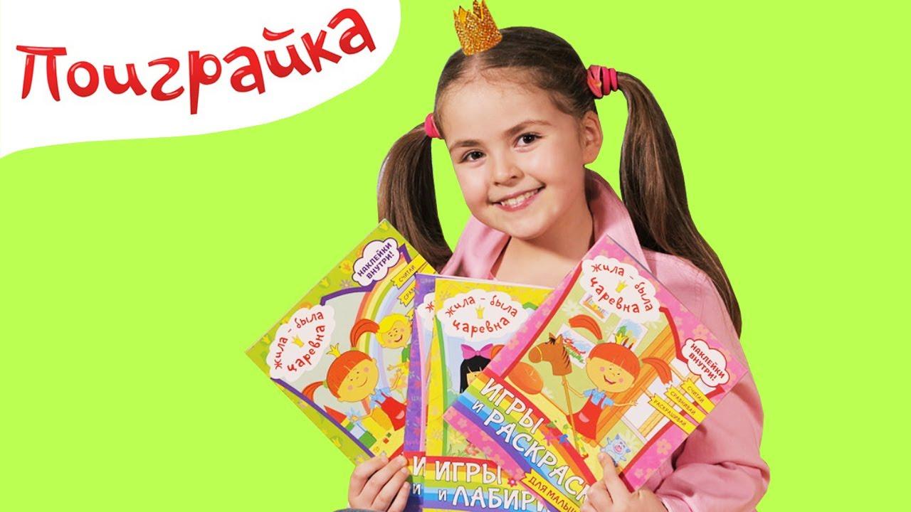 Поиграйка — Новинка! Журналы с наклейками — Жила-была Царевна 👑 — Поиграйка