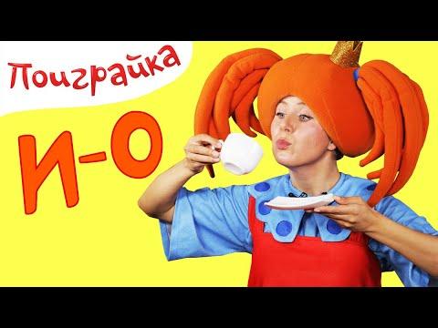 Поиграйка — СБОРНИК — Учим алфавит — Буквы И-О — Развивающее видео для детей — Поиграйка с Царевной