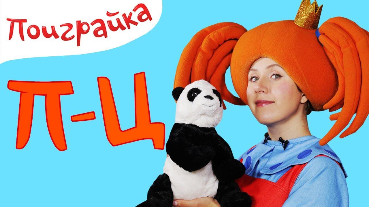 Поиграйка — СБОРНИК — Учим алфавит — Буквы П-Ц — Развивающее видео для детей — Поиграйка с Царевной