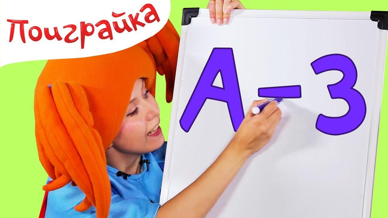 Поиграйка — 💥СБОРНИК — Учим алфавит — Бувкы А-З — Развивающее видео для детей — Поиграйка с Царевной