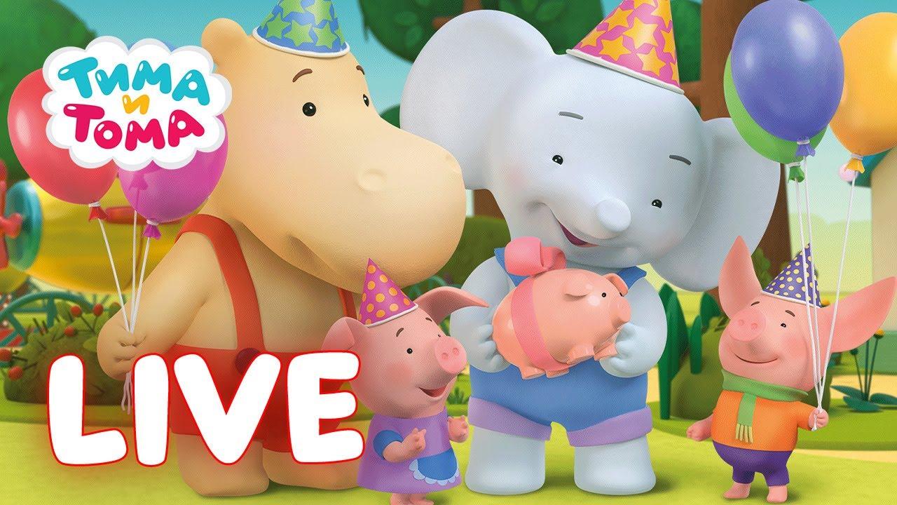 🔴 ПРЯМОЙ ЭФИР! LIVE Выходные вместе с Тимой и Томой | веселые мультики для детей