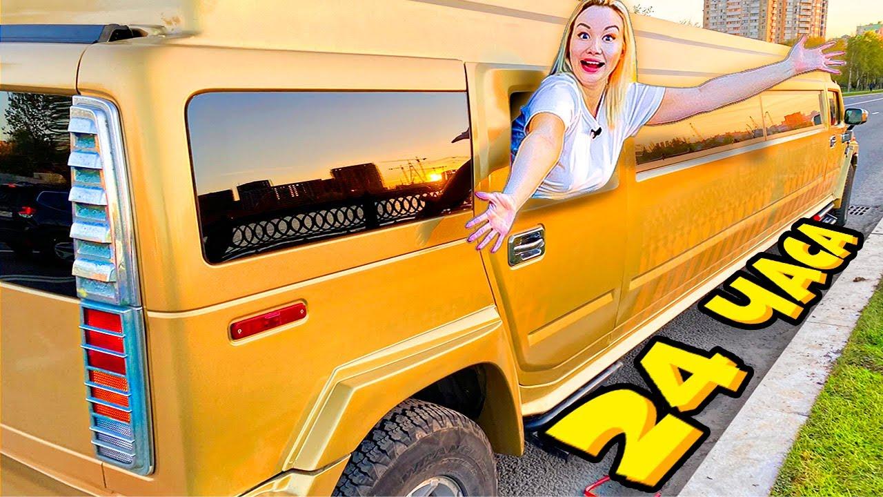 24 Часа В Лимузине Челлендж !