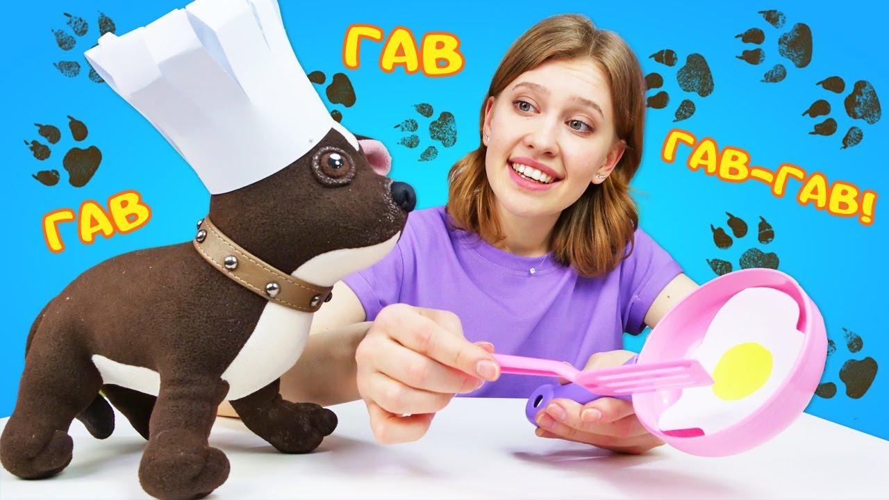 Как МАМА — Игрушка собачка Шоколадка готовит завтрак! Развивающие видео как Мама про игрушки