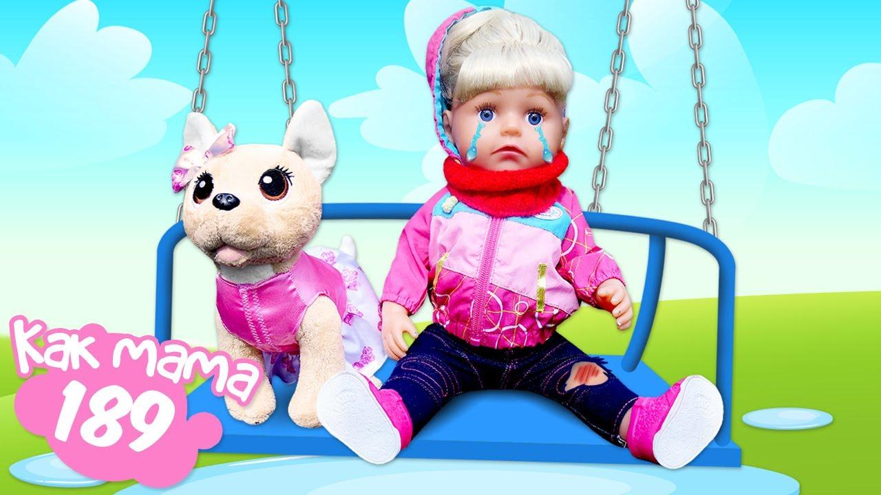Как МАМА — Эмили упала! Беби Бон на детской площадке. Как мама — видео для девочек про Baby Born