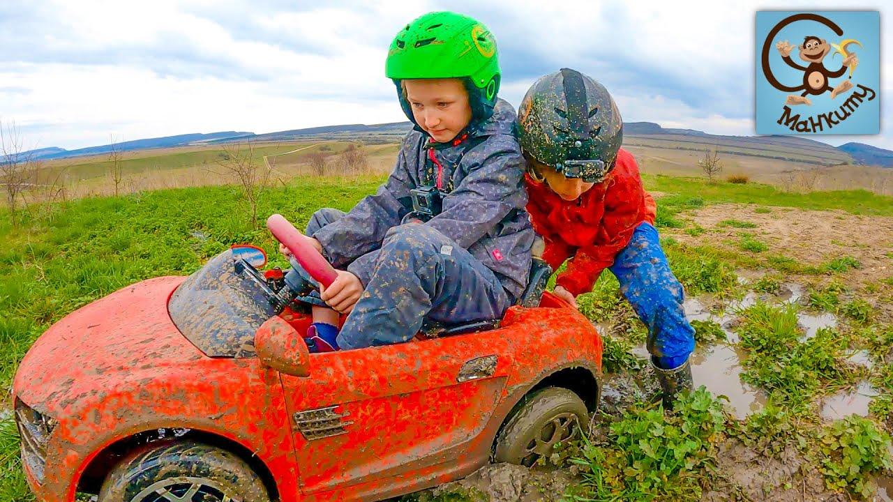 Манкиту — Дети и Машина. Диана и Даня, Милан строят Машину, чтобы кататься по грязи. Манкиту