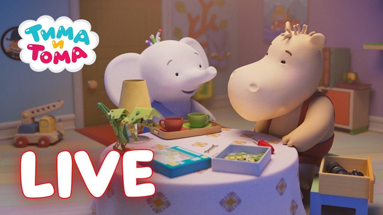 🔴 ПРЯМОЙ ЭФИР! LIVE Тима и Тома 2 сезон | веселые мультики для детей