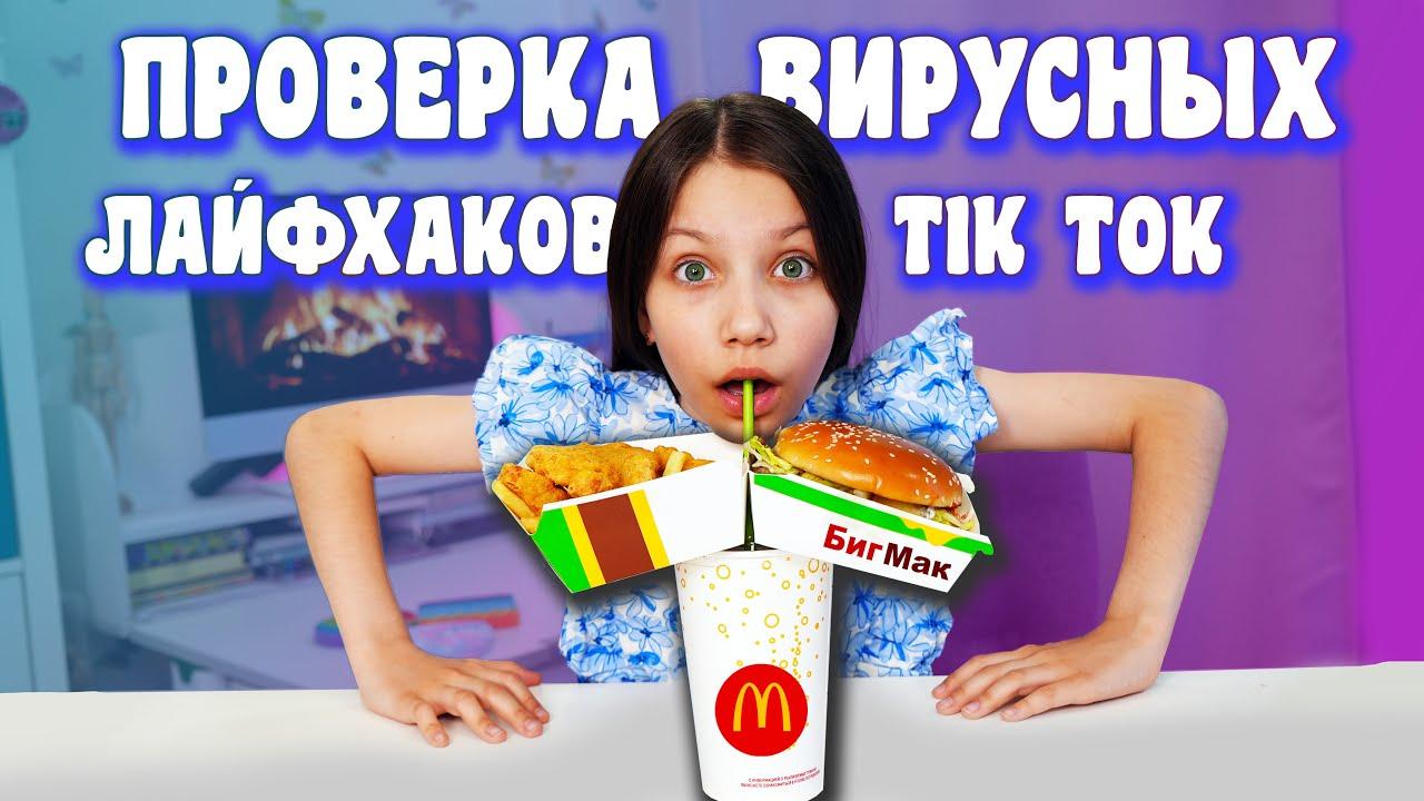 ПРОВЕРКА ВИРУСНЫХ ЛАЙФХАКОВ из TikTok и Likee / Вики Шоу
