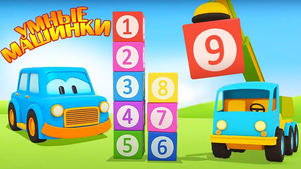 ТВ Деткам — Кубики с цифрами — учим счёт. Развивающие мультики игры для детей про машинки. Умные машинки