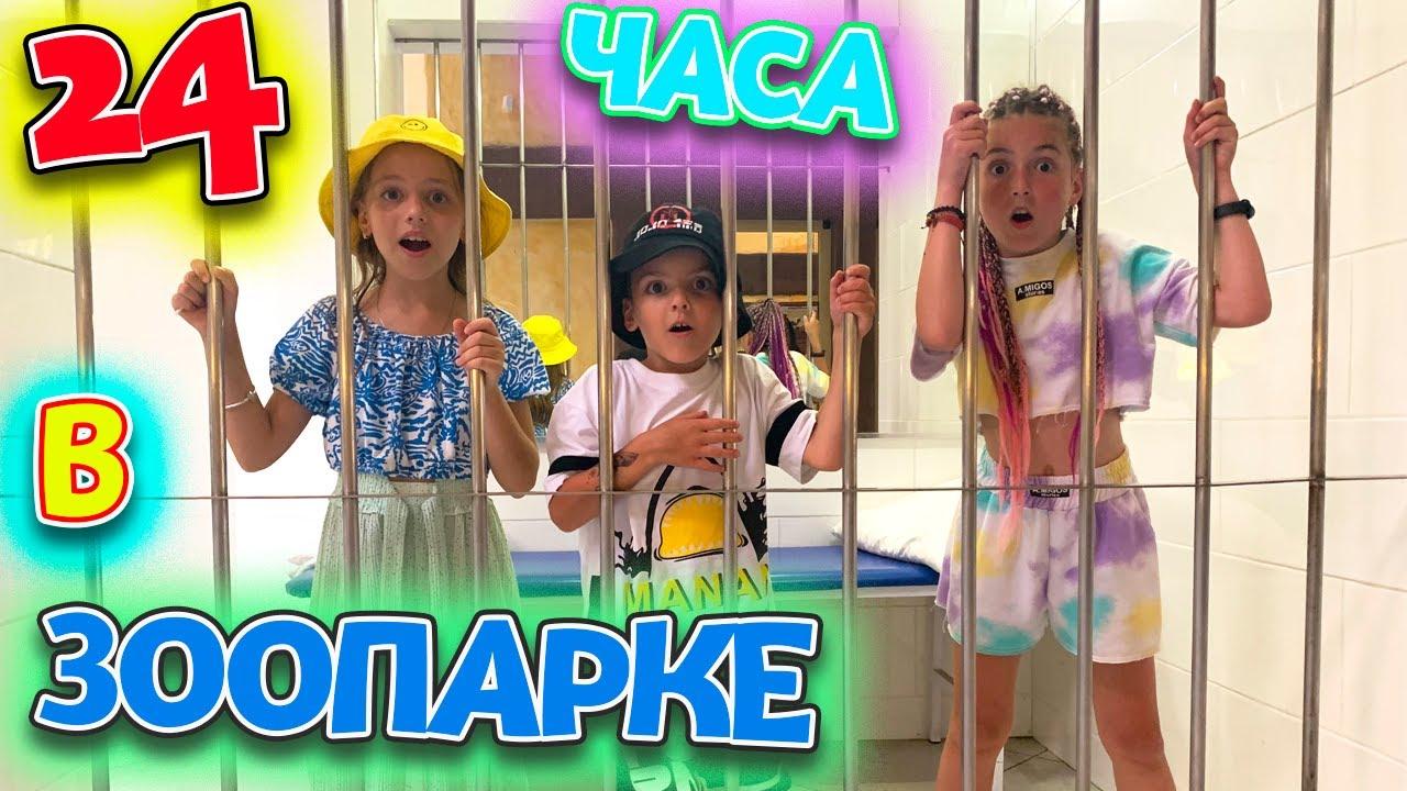 24 часа в ЗООПАРКЕ челлендж с Vania & Masha POP IT Challenge от My little Nastya