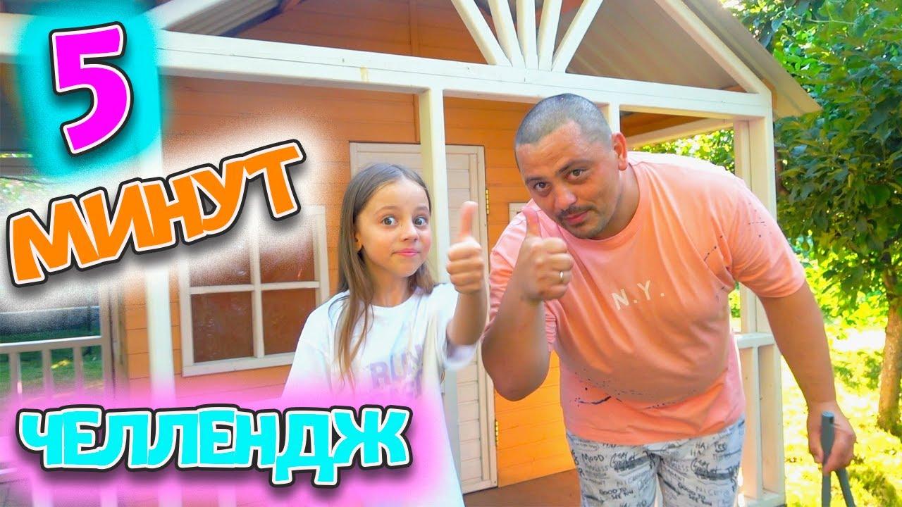 5 минут ЧЕЛЛЕНДЖ от My little Nastya Уборка в ДОМЕ