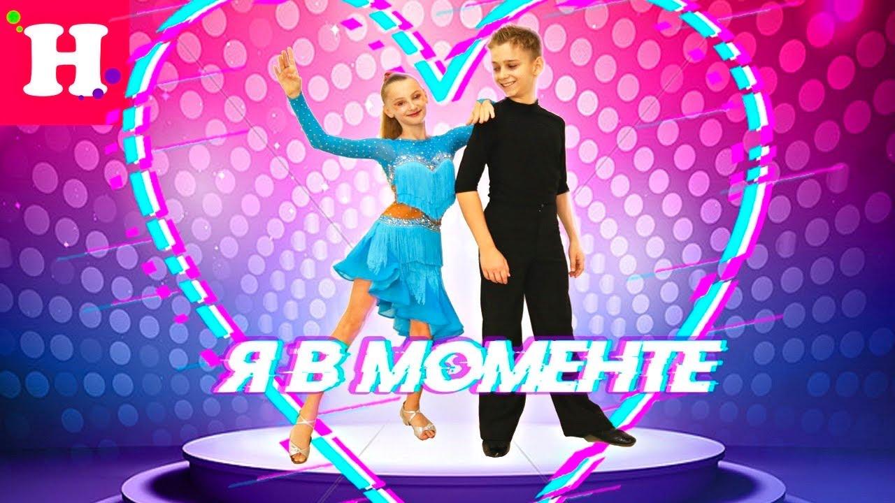 Я в моменте — Танцевальная ПАРОДИЯ Мисс Николь (Джарахов & Markul)