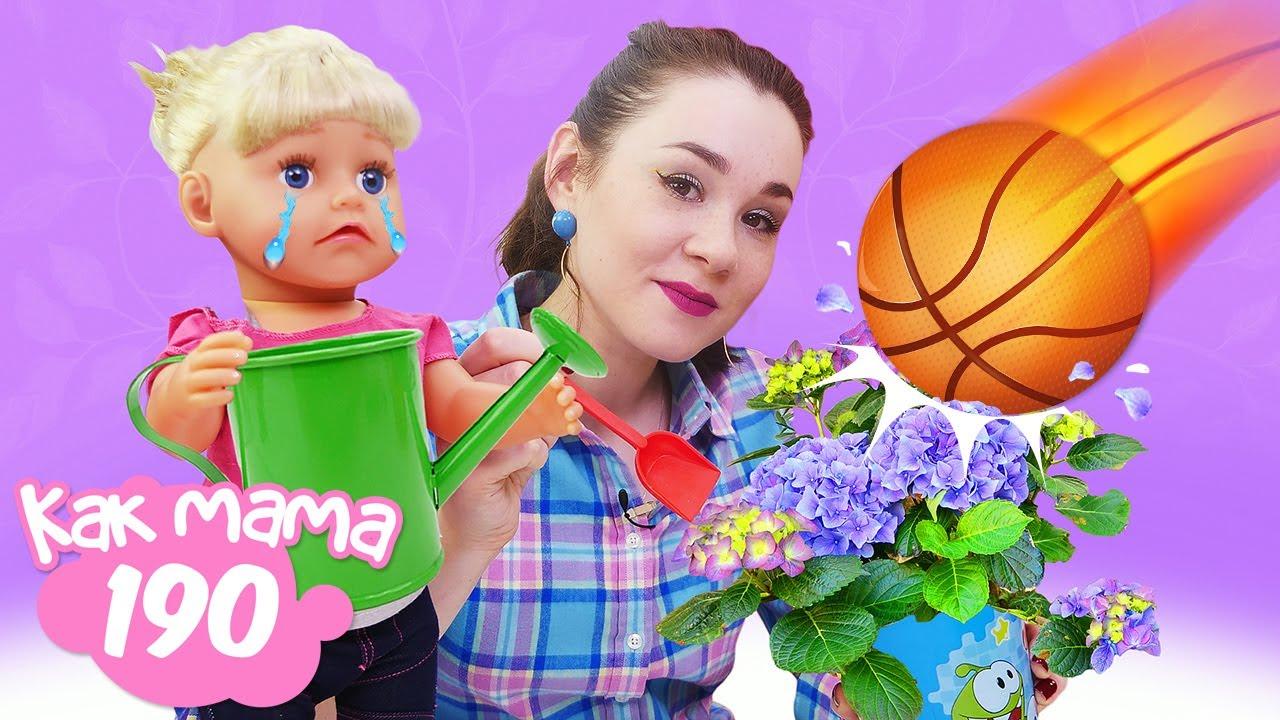 Как МАМА — Эмили уронила цветок! Как мама. Видео для девочек с Беби Бон