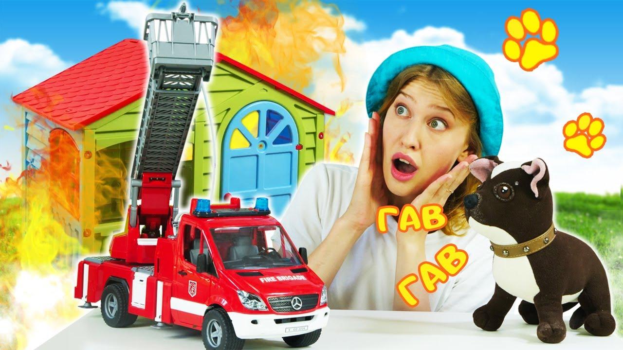 Как МАМА — Пожарная машина едет в гости к Шоколадке | Видео для детей Как мама
