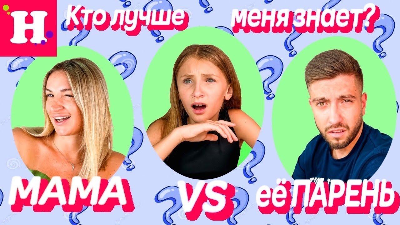 Кто Лучше Меня Знает // Мама или её парень // САМОЕ СМЕШНОЕ ВИДЕО 😂 Таня VS Андрей
