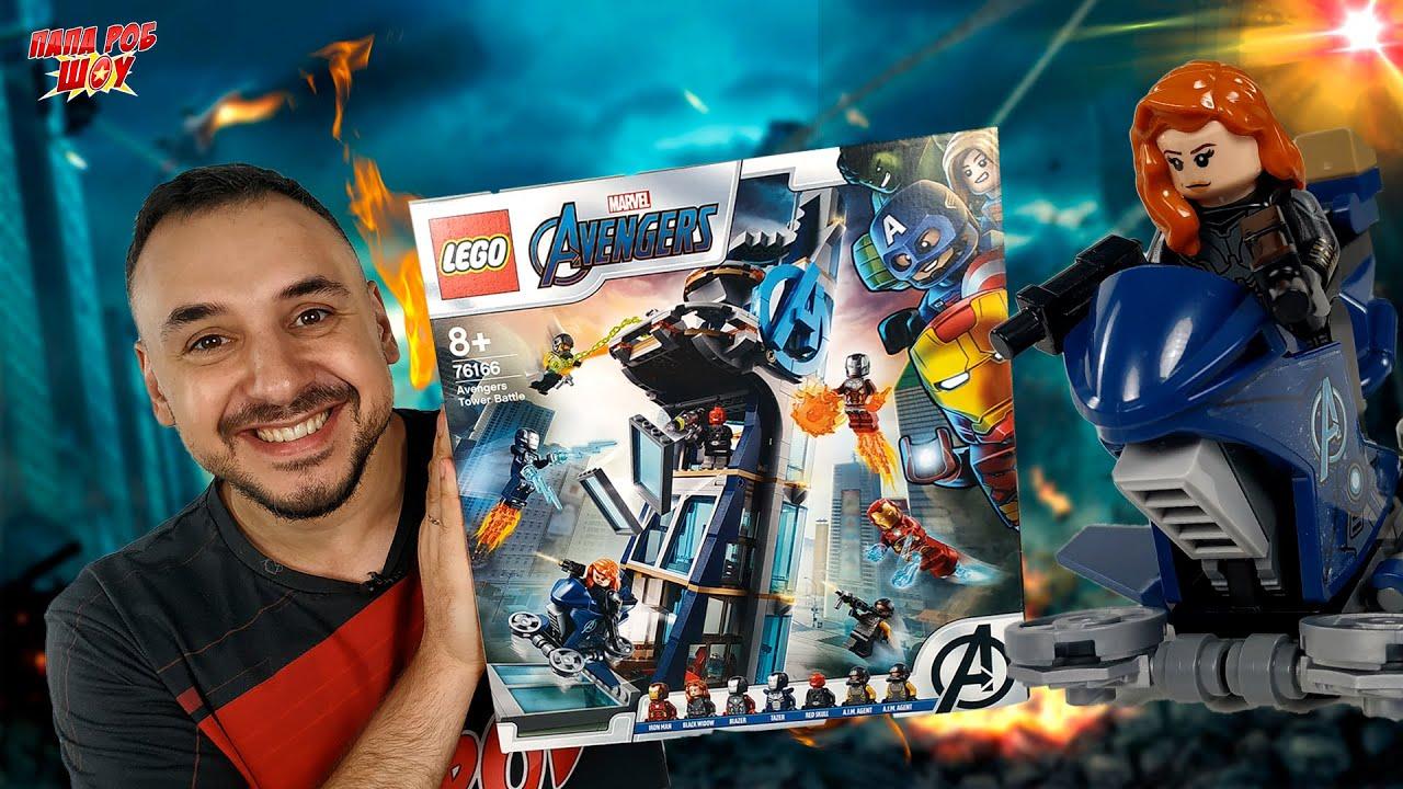 LEGO БАШНЯ МСТИТЕЛЕЙ! ПАПА РОБ, КАПИТАН АМЕРИКА И ЧЁРНАЯ ВДОВА СОБИРАЮТ ЛЕГО MARVEL SUPER HEROES!