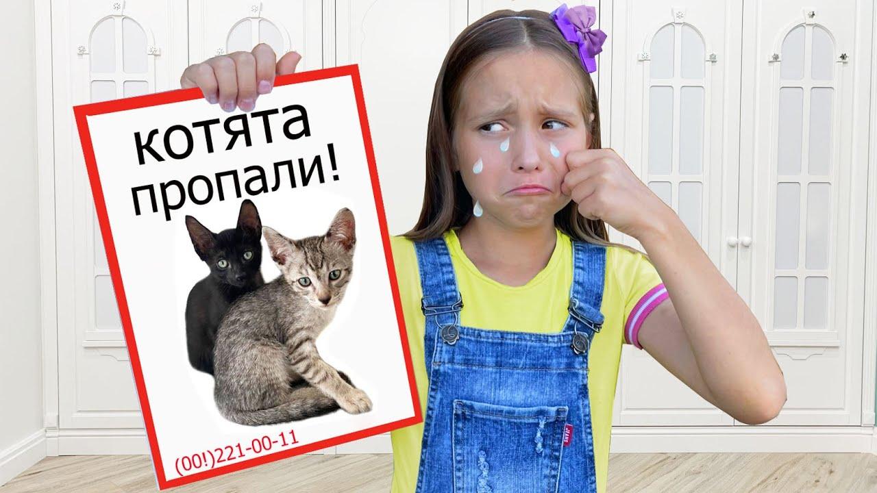 Маленькая Мисс София — София расстроена потеряла котят!