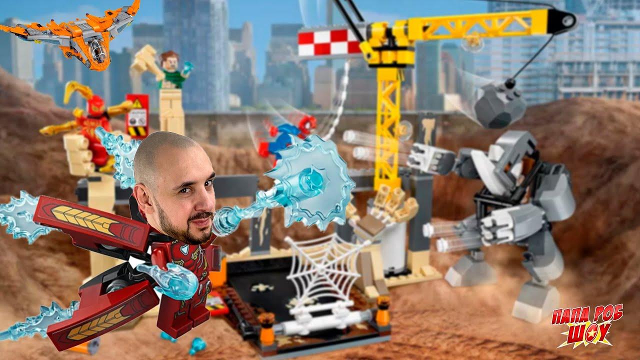 ПАПА РОБ И LEGO MARVEL SUPER HEROES: СУПЕРГЕРОИ МАРВЕЛ VS ТАНОС, НОСОРОГ И ПЕСОЧНЫЙ ЧЕЛОВЕК!