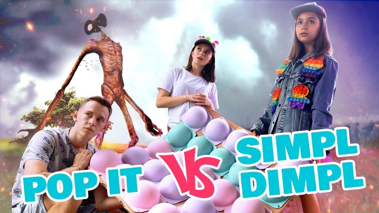 POP IT vs SIMPL DIMPL Челлендж!