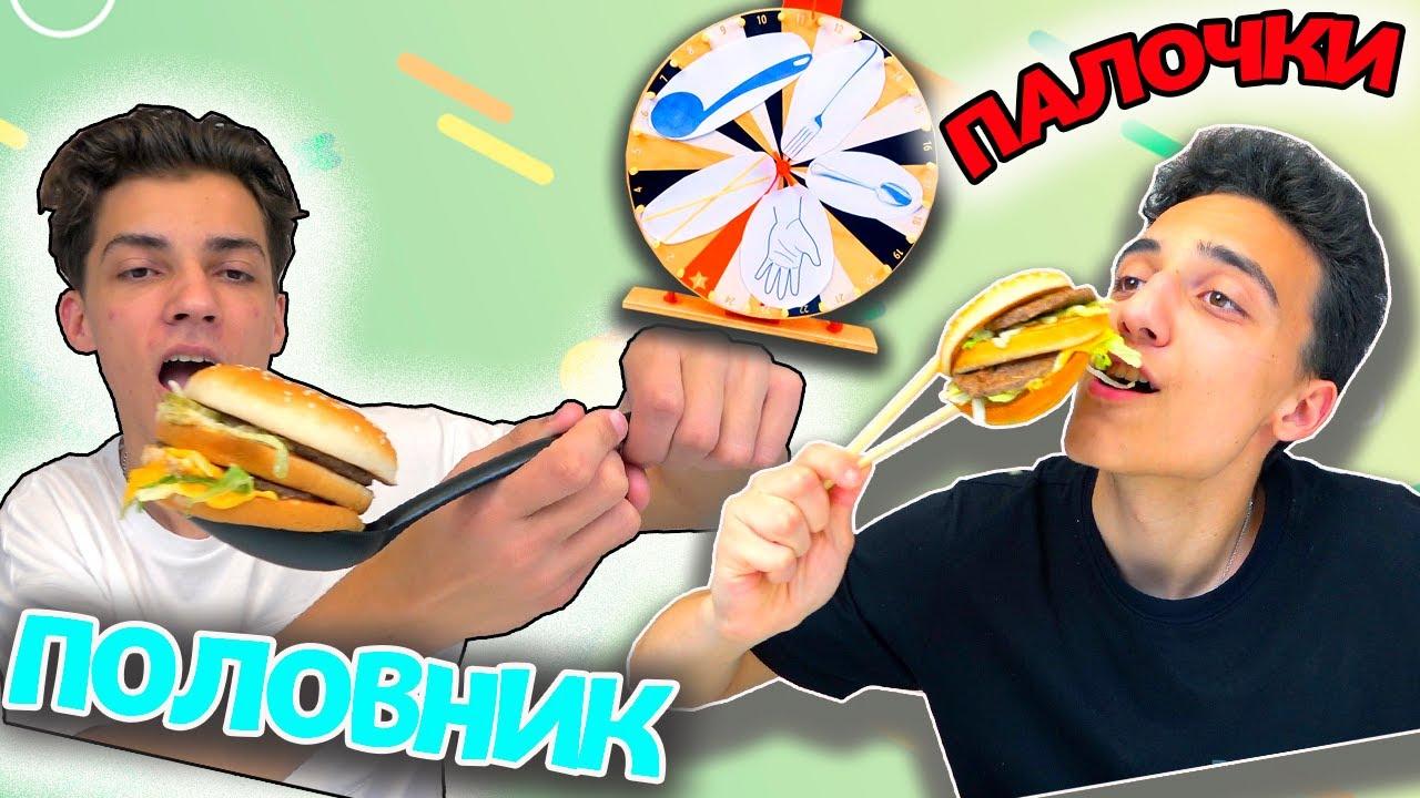 Саша Шоу — Каким ПРЕДМЕТОМ будем Кушать ЧЕЛЛЕНДЖ с Олегом
