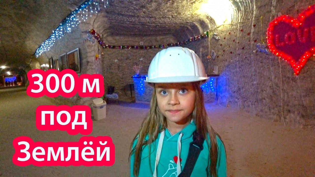 Тики Таки Кидс — Соляная Шахта 300 М | Приключения по Таинственной Пещере  — Tiki Taki Kids