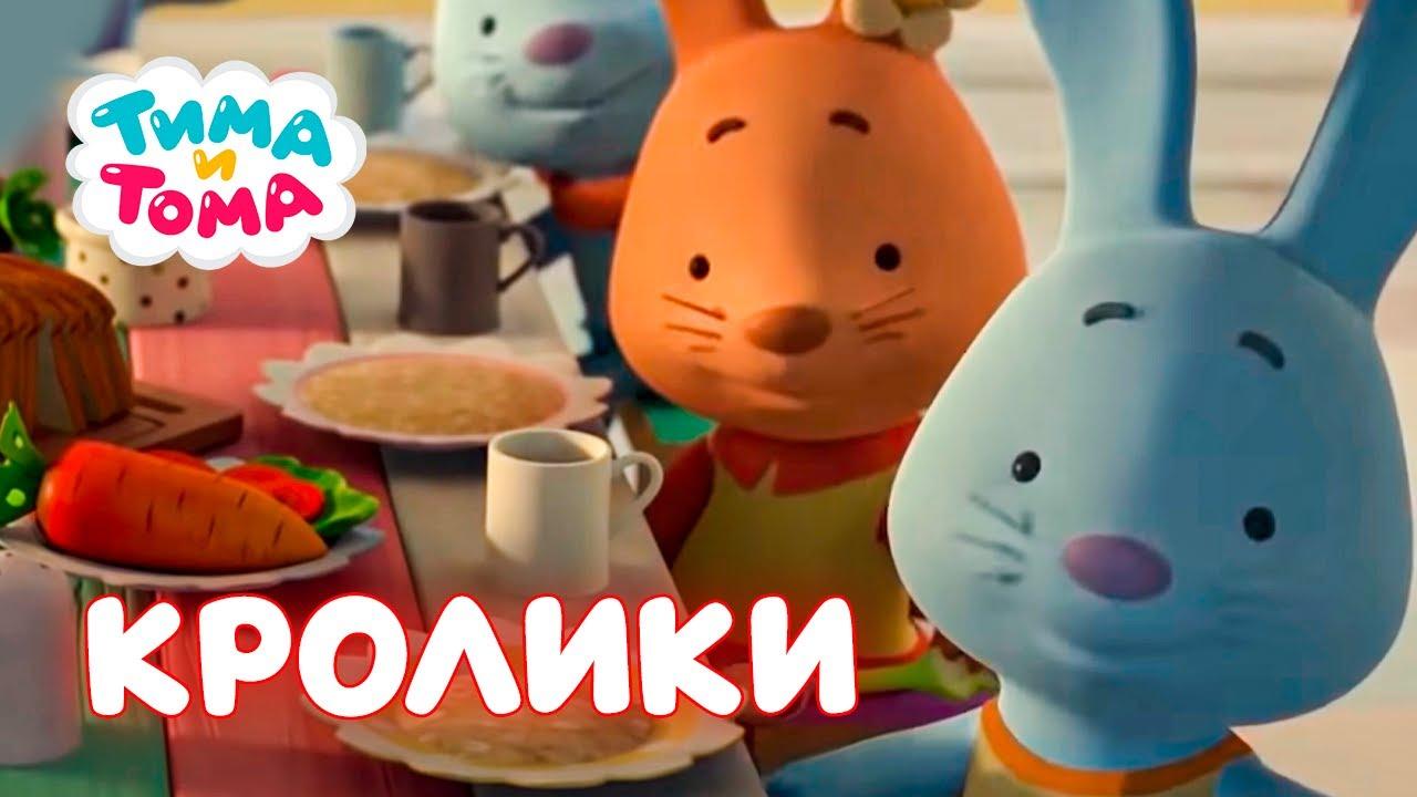 Тима и Тома. Лучшие серии о Кроликах! Сборник