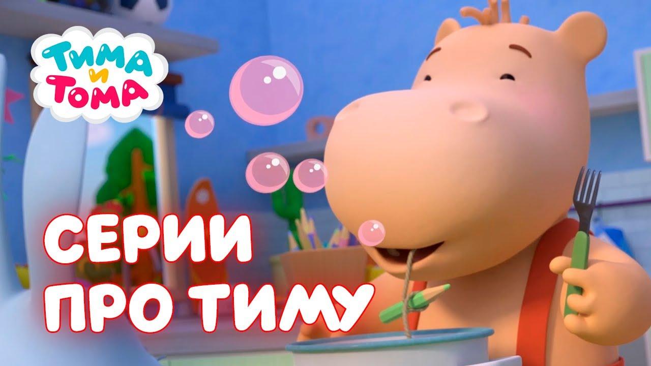 Тима и Тома. Лучшие серии о Тиме! Сборник