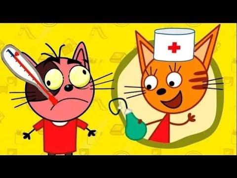 Три кота 2 серия Доктор — игра для детей! Развивающий игровой мультфильмы для самых маленьких детей.
