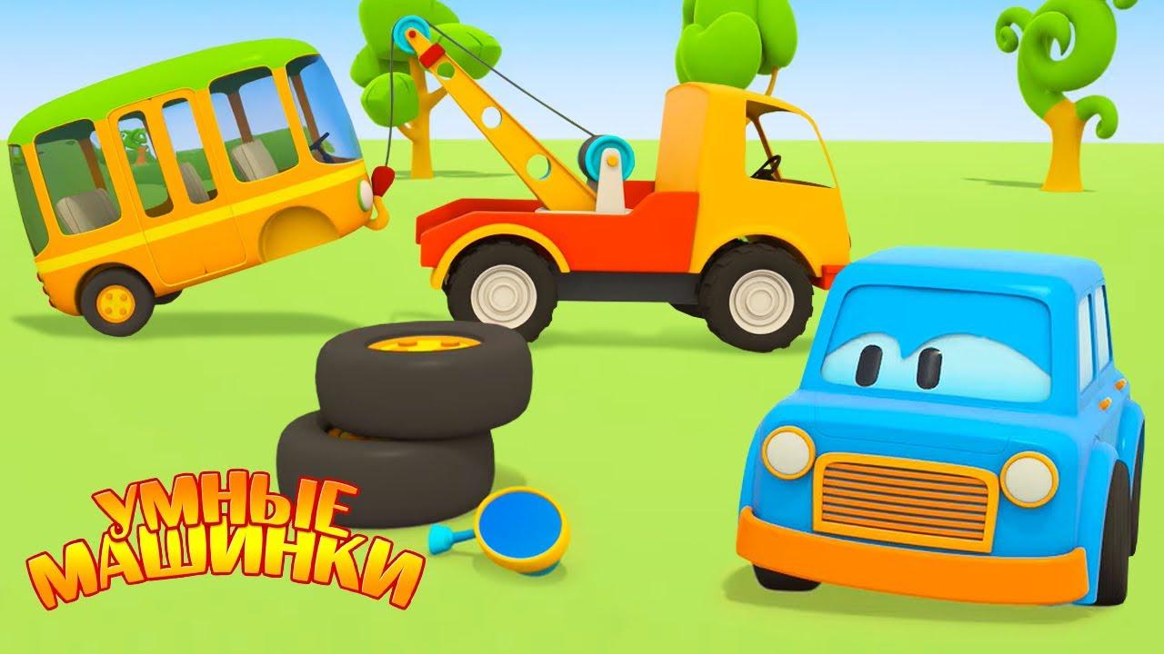 ТВ Деткам — Чиним машинки! Развивающие мультики для малышей Умные машинки