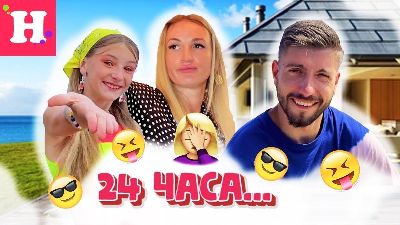 24 ЧАСА МАМА СТАЛА ЖЕНОЙ // 24 ЧАСА ЧЕЛЛЕНДЖ