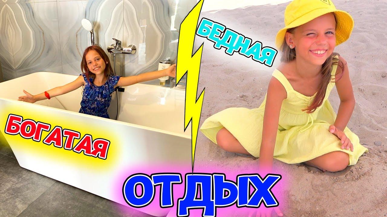 БОГАТЫЙ отдых в отеле vs БЕДНЫЙ отдых на пляже My little Nastya