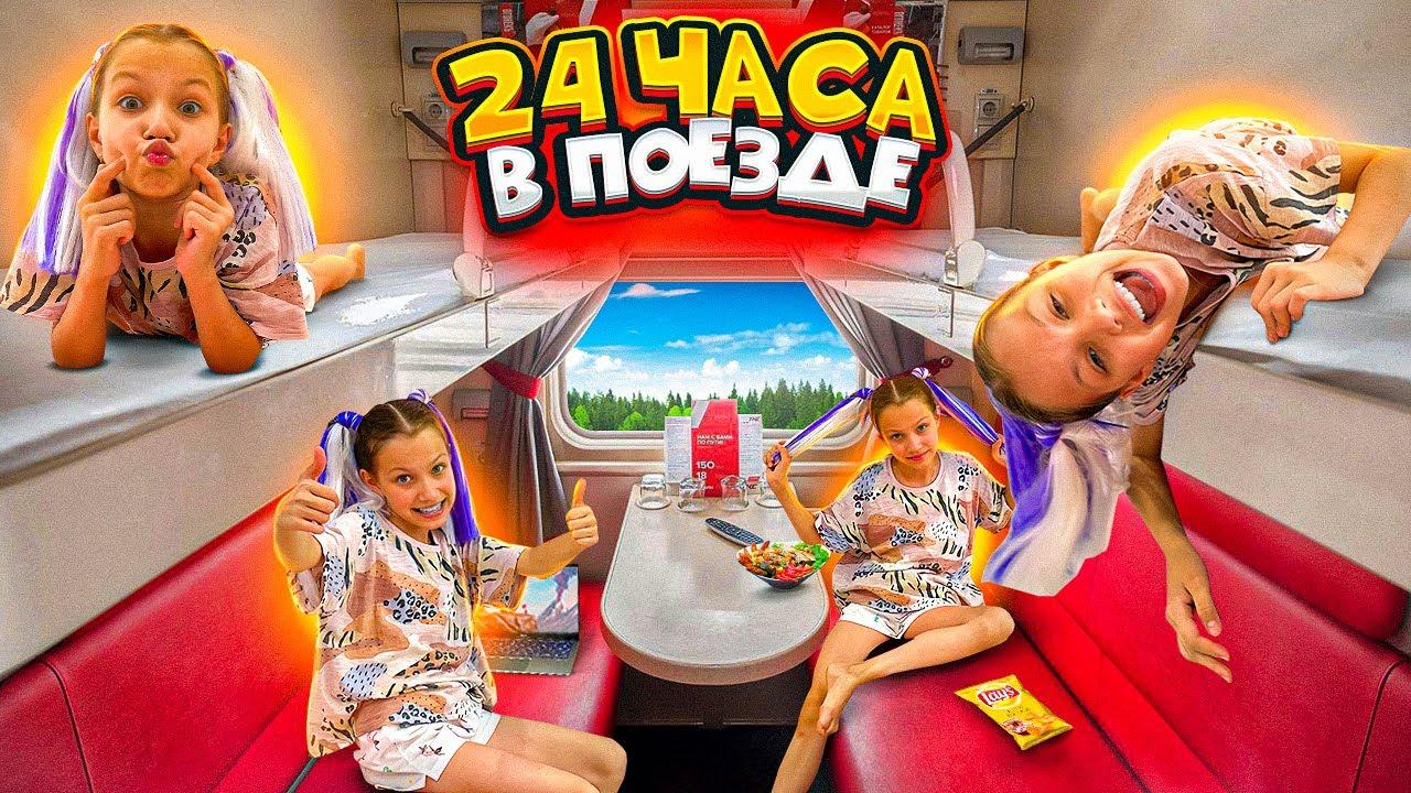 Детство Разрушено * 24 ЧАСА В Поезде * Влог / Вики Шоу