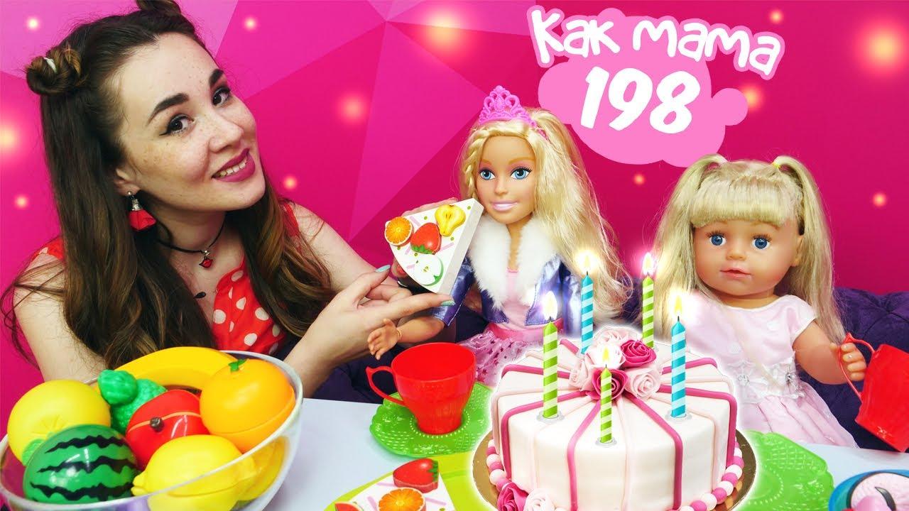 Как МАМА — День рождения Барби! Беби Бон Эмили дарит подарок. Видео для девочек Как мама