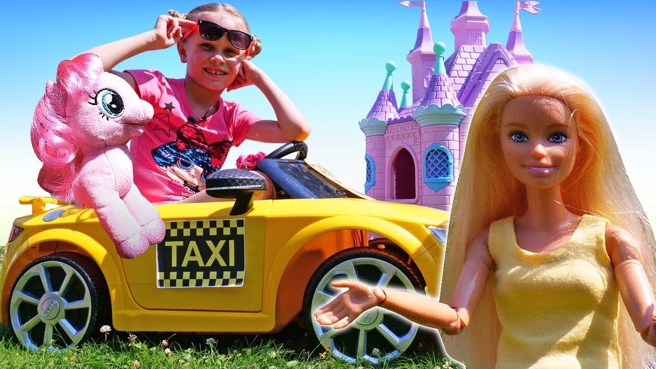 Лучшие Подружки — Май Литл Пони Пинки Пай и Кукла Барби катаются на ТАКСИ! Видео про игры в куклы. Игрушки для девочек