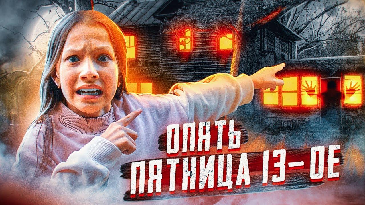 Опять Пятница 13-ое * Застряли в Заброшке / Вики Шоу / 13+