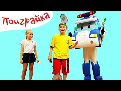 Поиграйка — ОЛИМПИАДА — Бадминтон — Спортивные Челленджи с Робокаром Поли — Poli robocar Challenges