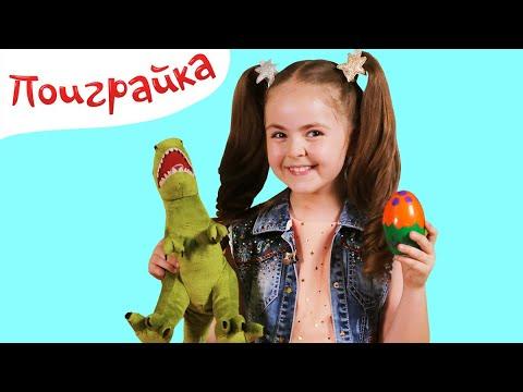 Поиграйка — Поиграйка с Царевной👑 — Царевна помогает Динозавру найти яйцо