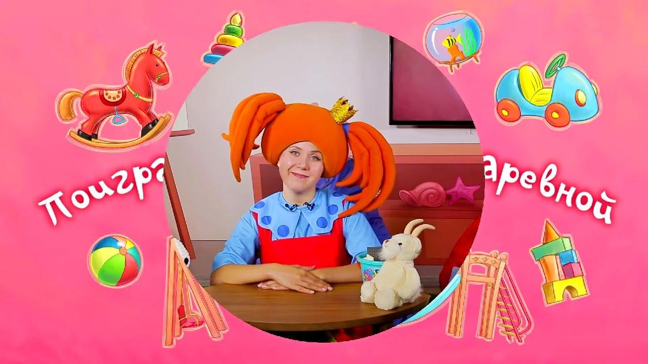 Поиграйка — 💥СБОРНИК — Учим алфавит — Глухие согласные — Развивающее видео для детей — Поиграйка с Царевной