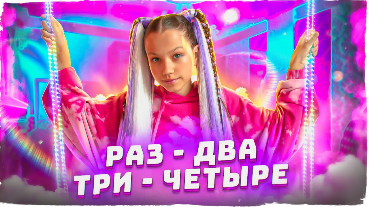 Премьера Нового Клипа Viki Show «Раз — Два — Три — Четыре» / Вики Шоу