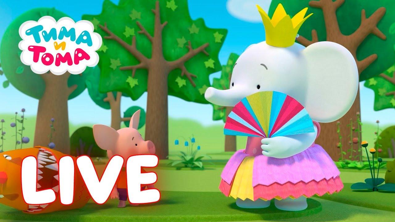 🔴 ПРЯМОЙ ЭФИР! LIVE Летние каникулы с Тимой и Томой   веселые мультики для детей