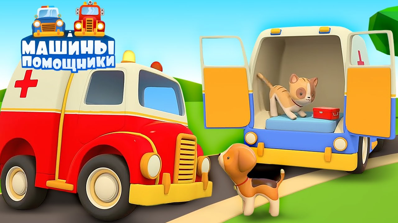 ТВ Деткам — Скорая помощь и животные — Развивающие мультики для детей Машины помощники