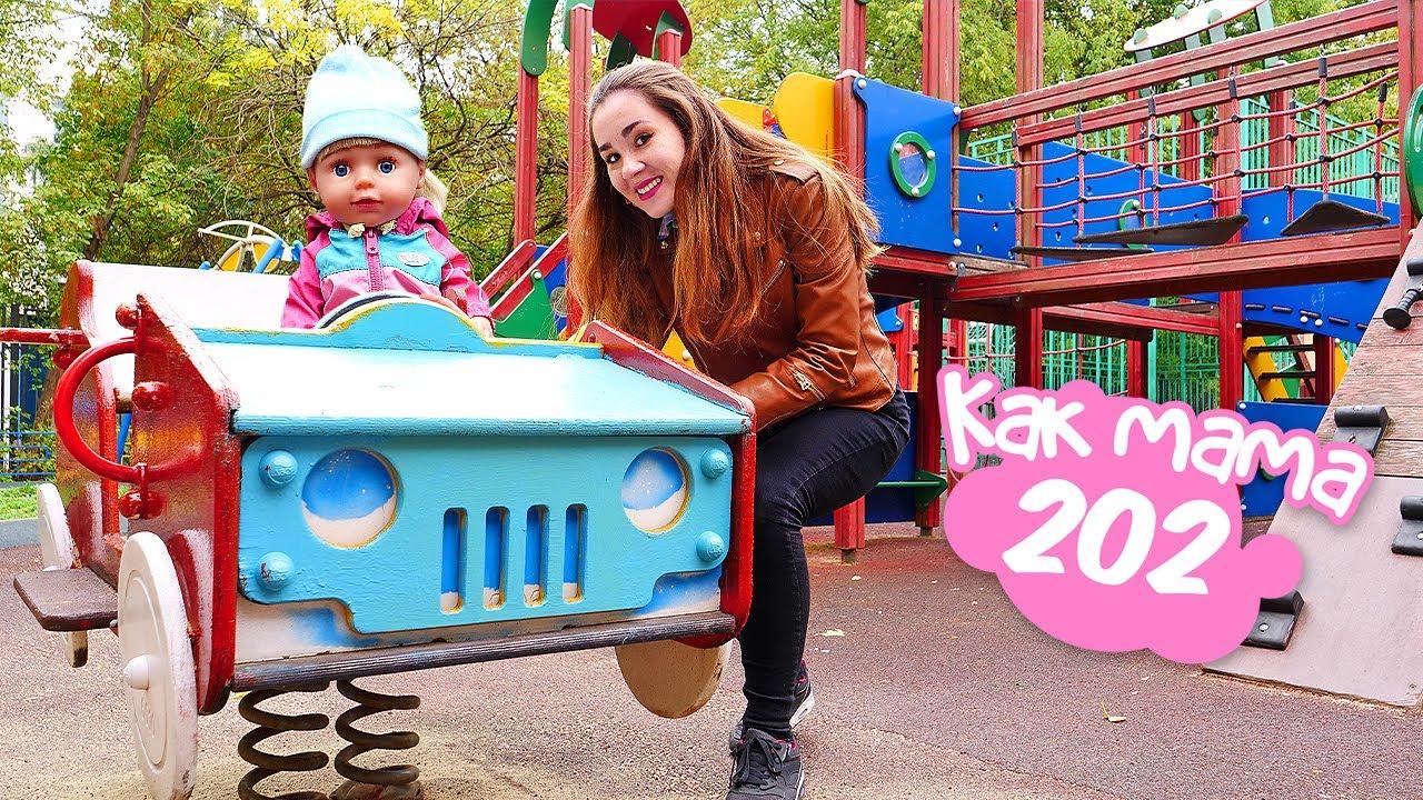 Как МАМА — Беби Бон Эмили на детской площадке! Игры для детей Как мама
