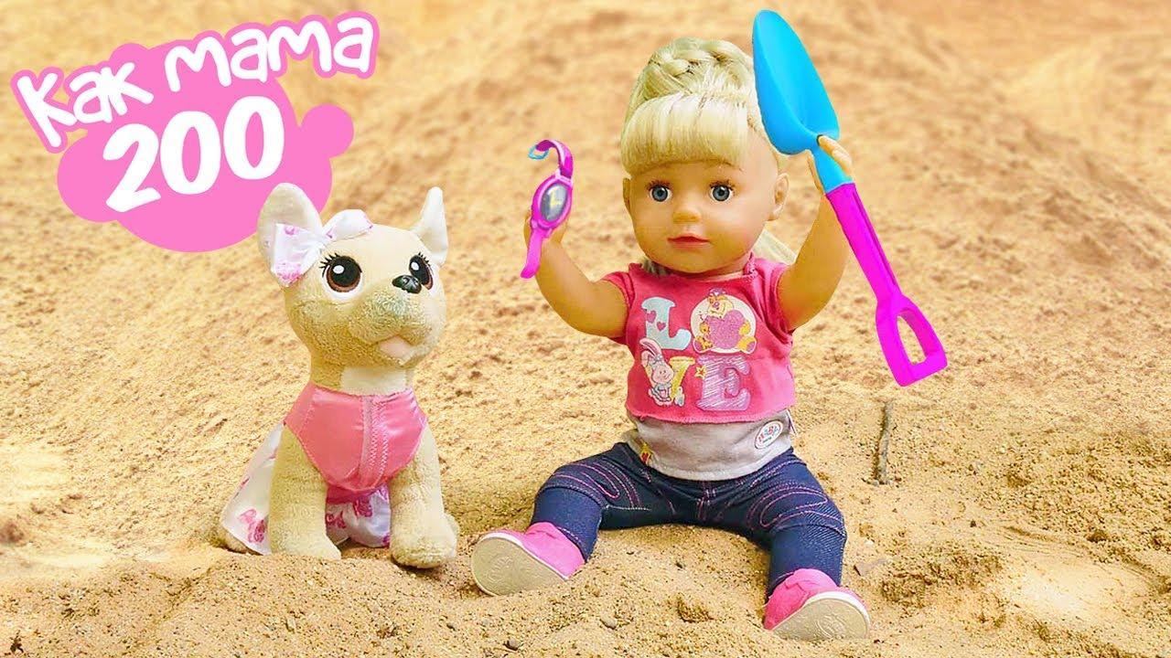 Как МАМА — Беби Бон Эмили на детской площадке. Как мама — Видео для детей про куклы пупсики