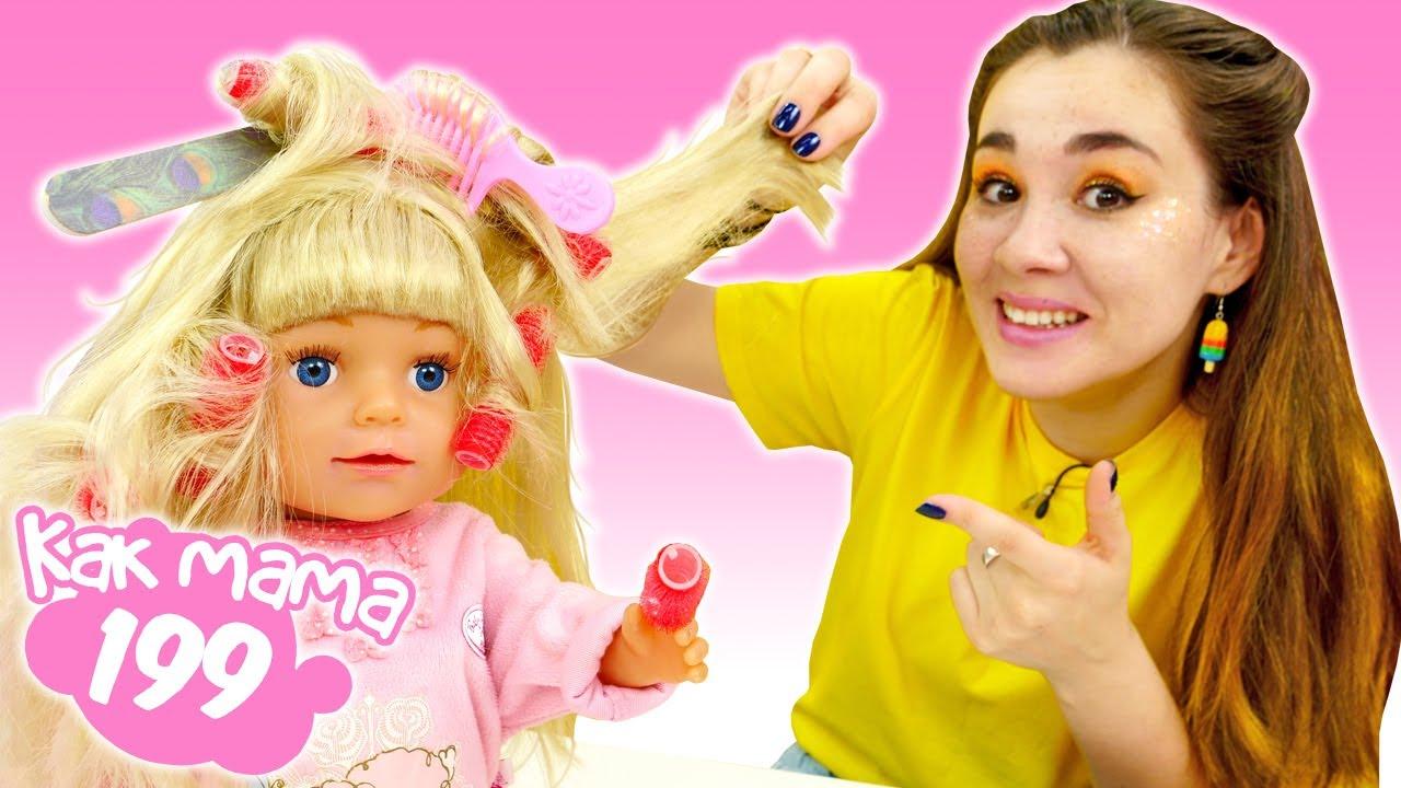 Как МАМА — Игра салон красоты с Беби Бон Эмили. Видео для девочек Как мама.