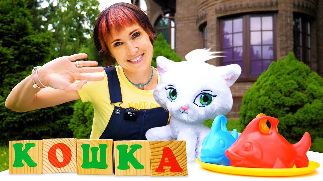 Капуки Кануки — Развивающее видео с игрушками для детей. Давай почитаем с Капуки Кануки —  Маша и КОШКА