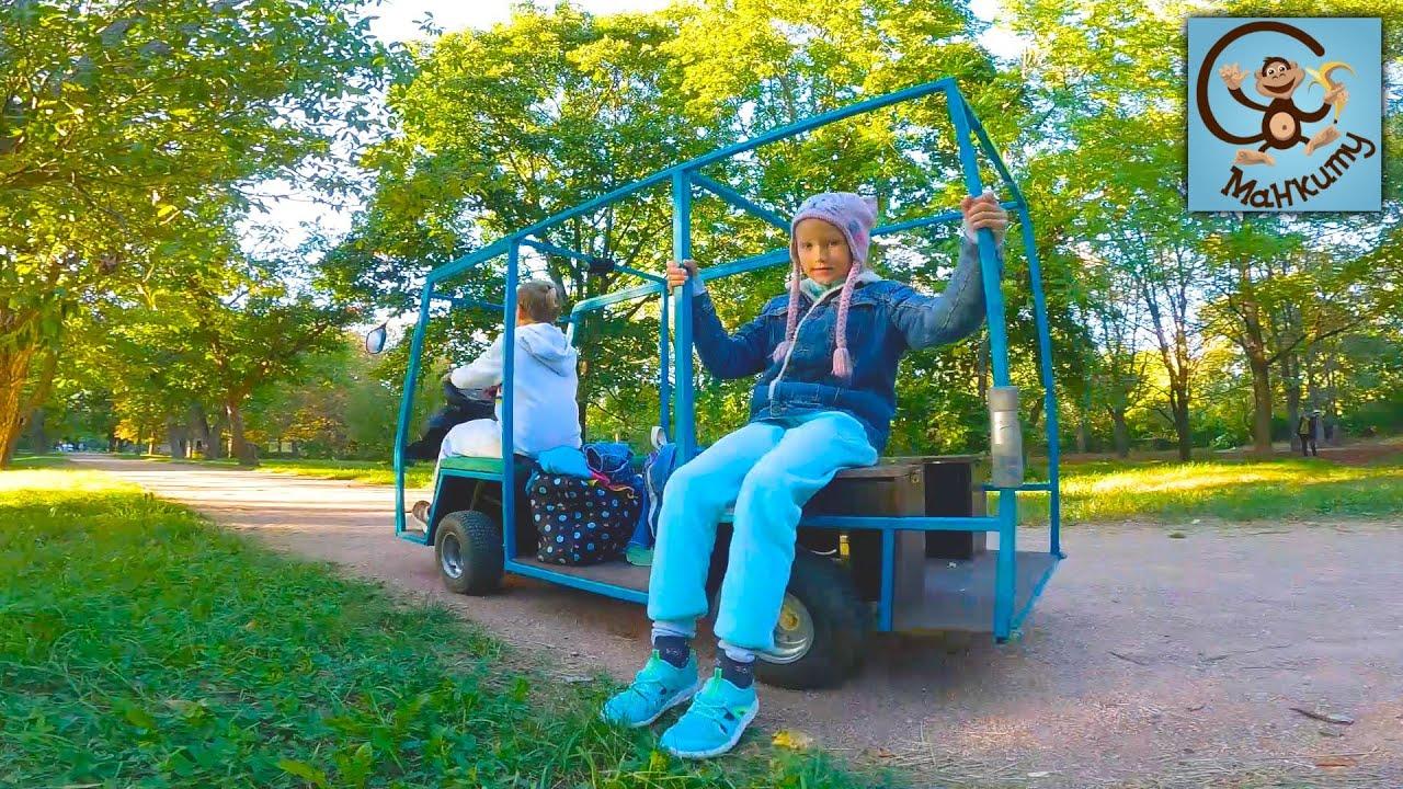 Манкиту — Дети и Машина. Манкиту катаются на детском автобусе в парке.