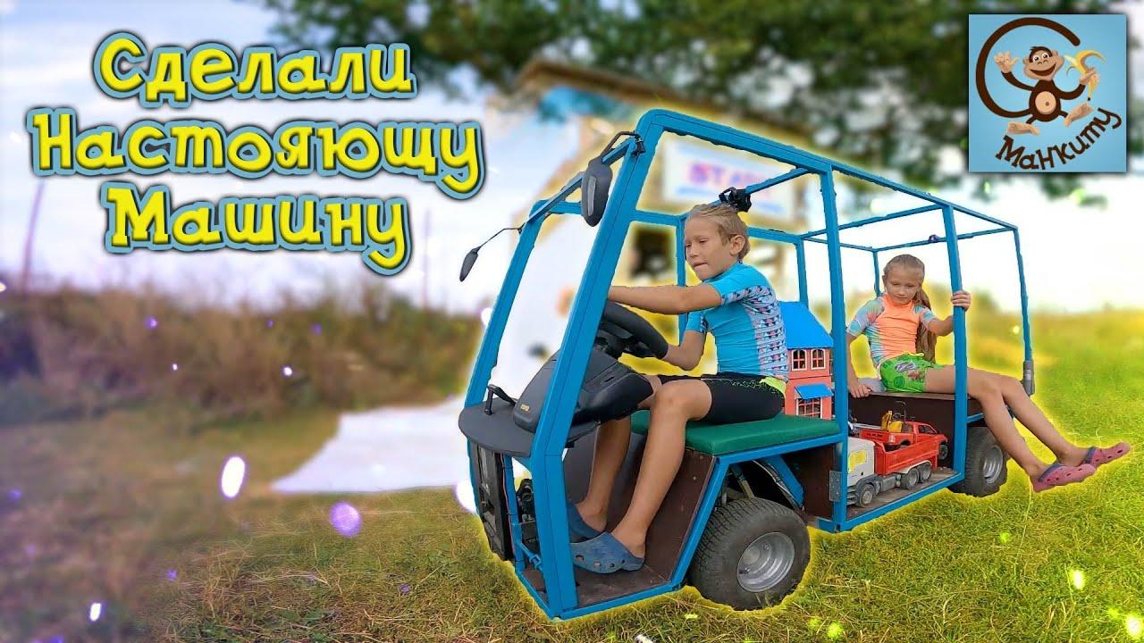 Манкиту — Дети и Машина. Манкиту едут на машине строить домик для игрушек.